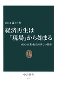 経済再生は「現場」から始まる 市民・企業・行政の新しい関係(中公新書)