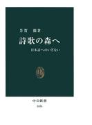 詩歌の森へ 日本詩へのいざない(中公新書)