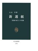 新選組 「最後の武士」の実像(中公新書)
