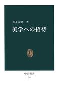 美学への招待(中公新書)