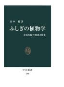 ふしぎの植物学 身近な緑の知恵と仕事(中公新書)