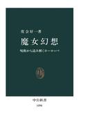 魔女幻想 呪術から読み解くヨーロッパ(中公新書)