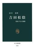 吉田松陰 変転する人物像(中公新書)