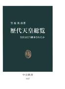 歴代天皇総覧 皇位はどう継承されたか(中公新書)