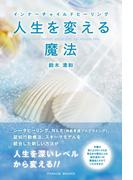 インナーチャイルドヒーリング 人生を変える魔法(Parade books)