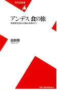 アンデス 食の旅(平凡社新書)