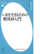いまを生きるための歎異抄入門(平凡社新書)