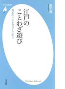 江戸のことわざ遊び(平凡社新書)