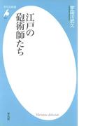 江戸の砲術師たち(平凡社新書)