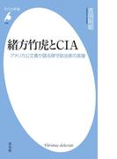 緒方竹虎とCIA(平凡社新書)