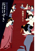 おばけずき 鏡花怪異小品集(平凡社ライブラリー)