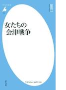 女たちの会津戦争(平凡社新書)