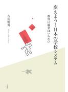 変えよう!日本の学校システム