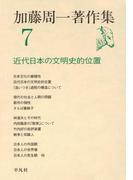 加藤周一著作集 7