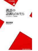 漢語の語源ものがたり(平凡社新書)