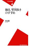 休日、里川歩きのすすめ(平凡社新書)