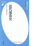 近代部落史(平凡社新書)