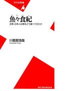 魚々食紀(平凡社新書)