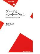 ゲーテとベートーヴェン(平凡社新書)