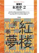 紅楼夢 2(平凡社ライブラリー)