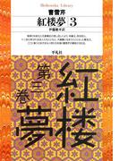 紅楼夢 3(平凡社ライブラリー)