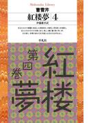 紅楼夢 4(平凡社ライブラリー)