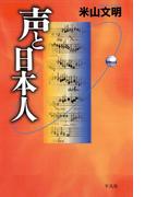声と日本人(平凡社選書)