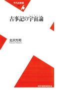 古事記の宇宙論(平凡社新書)
