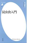 昆虫食入門(平凡社新書)