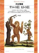 サルの目ヒトの目(平凡社ライブラリー)