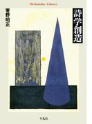 詩学創造(平凡社ライブラリー)