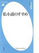 私小説のすすめ(平凡社新書)