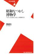 昭和なつかし博物学(平凡社新書)