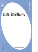 真説 鉄砲伝来(平凡社新書)
