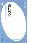森林異変(平凡社新書)