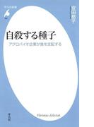 自殺する種子(平凡社新書)