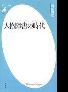 人格障害の時代(平凡社新書)