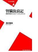 腎臓放浪記(平凡社新書)
