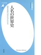 人名の世界史(平凡社新書)