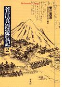 菅江真澄遊覧記 2(平凡社ライブラリー)