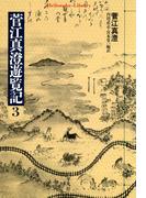 菅江真澄遊覧記 3(平凡社ライブラリー)