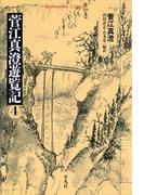 菅江真澄遊覧記 4(平凡社ライブラリー)