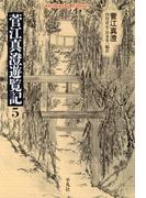 菅江真澄遊覧記 5(平凡社ライブラリー)