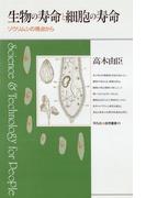 生物の寿命と細胞の寿命(平凡社・自然叢書)