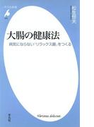 大腸の健康法(平凡社新書)