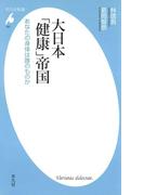 大日本「健康」帝国(平凡社新書)