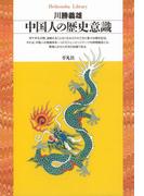 中国人の歴史意識(平凡社ライブラリー)