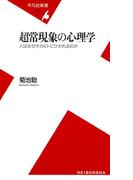 超常現象の心理学(平凡社新書)
