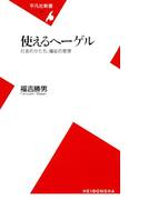 使えるヘーゲル(平凡社新書)