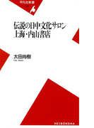 伝説の日中文化サロン 上海・内山書店(平凡社新書)